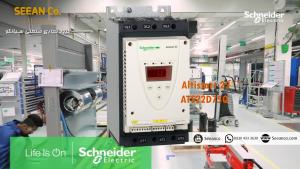 معرفی، خرید و قیمت سافت استارتر مدل Schneider ATS22D75Q – نمایندگی اشنایدر