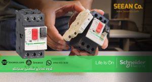 فروش ویژه کلید حرارتی محافظ موتور نمایندگی اشنایدر الکتریک