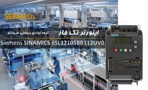 معرفی، قیمت و خرید درایو اینورتر تک فاز نمایندگی زیمنس آلمان مدل SINAMICS 6SL32105BB112UV0
