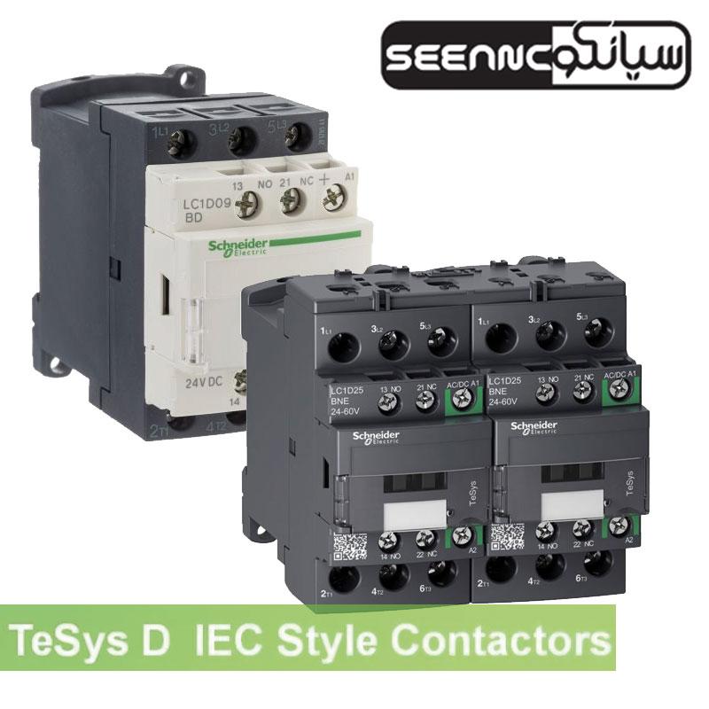 کنتاکتور اشنایدر الکتریک فرانسه سری schneider TeSys D