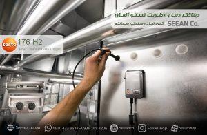 کاربرد دیتالاگر 4 کاناله دما و رطوبت تستو Testo 176 H2