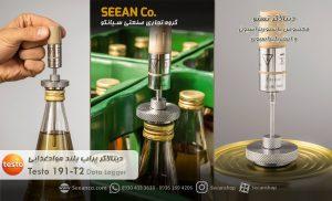 کاربرد دیتالاگر پراب بلند مخصوص کنسرو و بطری برند تستو testo 191-t2