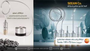 کاربرد دیتالاگر دما موادغذایی با پراب بلند انعطاف پذیر تستو Testo 191-T3