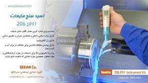 نمایندگی فروش ph متر و اسیدسنج مایعات تستو Testo 206 pH1