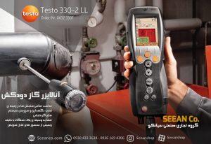 ویژگی آنالایزر گاز دودکش تستو (کیت حرفه ای) testo 330-2 LL