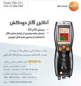 نمایندگی تستو ،آنالایزر گاز دودکش (کیت حرفه ای) testo 330-2 LL