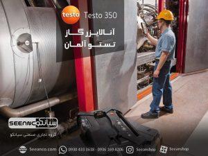 نمایندگی رسمی تستو، سیستم کنترل و آنالایزر گاز Testo 350