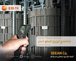 نمایندگی تستو، ترمومتر، حرارت سنج مادون قرمز Testo 830-T4