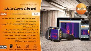 نمایندگی فروش ترموویژن دوربین حرارتی صنعتی تستو TESTO 865