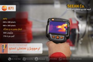 نمایندگی تستو، ترموویژن دوربین حرارتی صنعتی Testo 871