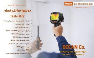 دوربین حرارتی صنعتی تستو آلمان Testo 872