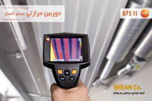 کاربرد دوربین حرارتی ترموگرافی Testo 875 1i