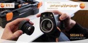 لنز دوربین حرارتی ترموگرافی Testo 875 1i