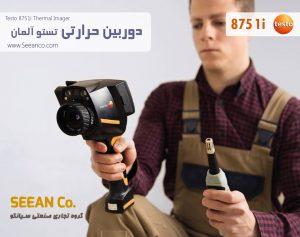 نمایندگی تستو، دوربین حرارتی ترموگرافی Testo 875 1i