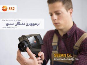 کاربرد دوربین حرارتی تفنگی تستو Testo 882