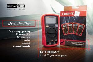 نمایندگی یونیتی مولتی متر جیبی دیجیتال +UT-33A