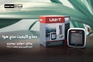 کاربرد دما و کیفیت سنج هوا محیطی یونیتی UNI-T A25M