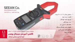 نمایندگی فروش کلمپ آمپرمتر اتورنج 1000 آمپری یونیتیUNI-T UT206