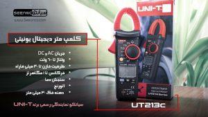 نمایندگی یونیتی، آمپرمتر کلمپی AC/DC دیجیتال UNI-T UT203+