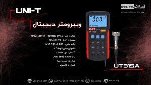 کاربرد ویبرومتر، لرزش سنج یونیتی UNI-T UT315A
