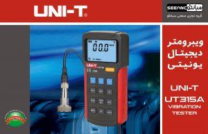نمایندگی یونیتی، ویبرومتر، لرزش سنج UNI-T UT315A