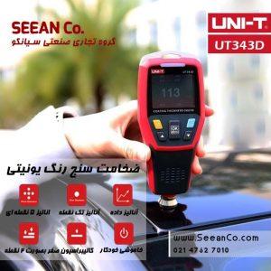 نمایندگی رسمی فروش ضخامت سنج پوشش رنگ یونیتی UNI-T UT343D