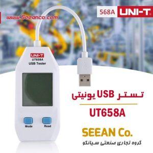 نمایندگ رسمی یونیتی تستر USB و مانیتورینگ شارژ UNI-T UT658A