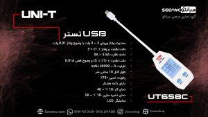 نمایندگی یونیتی، تستر USB کابل بلند مدل UNI-T UT658C