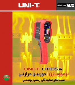 نمایندگی یونیتی، ترموویژن دوربین حرارتی ارزان قیمت UNI-T UTi58A
