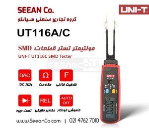 نمایندگی رسمی یونیتی، مولتی متر تست قطعات SMD مدل UNI-T UT116A