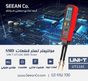 نمایندگی یونیتی هنگ کنگ، تستر هوشمند قطعات SMD و باتری UNI-T UT116C