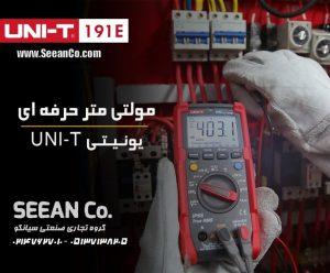 نمایندگی رسمی یونیتی مولتی متر قابل حمل حرفه ای UNI-T UT191E