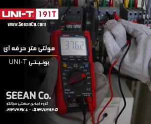 نمایندگی فروش مولتی متر حرفه ای دیجیتال یونیتی UNI-T UT191T