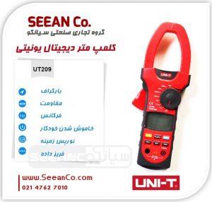 نمایندگی فروش یونیتی، مولتی متر کلمپی 1000آمپر UNI-T UT209