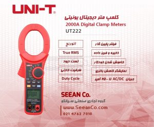 نمایندگی فروش یونیتی، مولتی متر کلمپی دیجیتال 2500 آمپر یونیتی UNI-T UT222