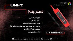 کاربرد تستر ولتاژ قابل حمل یونیتی مدل UNI-T UT22B-EU