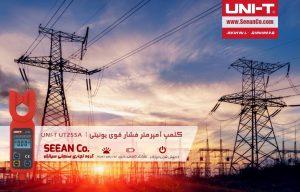 نمایندگی یونیتی، کلمپ آمپرمتر ولتاژ بالا خطوط 69 کیلو یونیتی UNI-T UT255