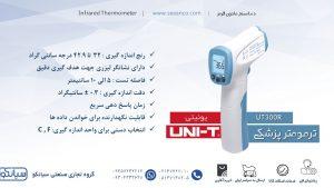نمایندگی ترمومتر پزشکی دیجیتال یونیتی UNI-T UT300R