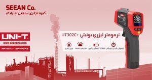 نمایندگی رسمی یونیتی، دماسنج لیزری صنعتی UNI-T UT302C+