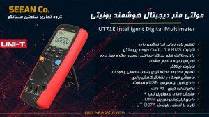 نمایندگی رسمی یونیتی مولتی متر هوشمند دیجیتال UNI-T UT71E