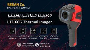 نمایندگی یونیتی، ترموویژن دوربین حرارتی صنعتی UNI-T UTi160G