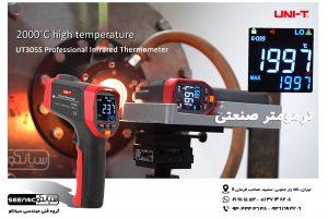 ترمومتر دیجیتالی لیزری صنعتی مدل UT305S