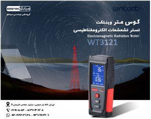 تستر تشعشع الکترومغناطیسی وینتکت مدل WT3121
