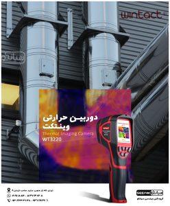دوربین حرارتی ارزان قیمت WINTACT WT3220