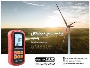 بادسنج دیجیتال ارزان قیمت بنتک BENETECH GM8909