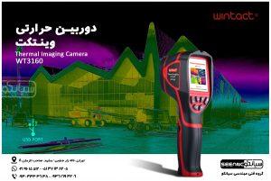 کاربرد دوربین حرارتی وینتکت WT3160