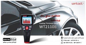 دستگاه ضخامت سنج رنگ خودرو و پوشش های فلز Wintact WT2110B