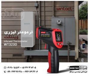 ترمومتر دیجیتال مادون قرمز صنعتی 850 درجه مدل WINTACT WT323D