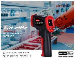 ترمومتر لیزری مادون قرمز ارزان قیمت wintact WT327A