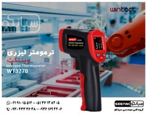 ترمومتر مادون قرمز صنعتی 600 درجه مدل WINTACT WT327B